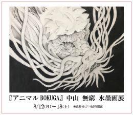 ― アニマル BOKUGA ― 中山 無窮 水墨画展 | Mukyu Nakayama Exhibition