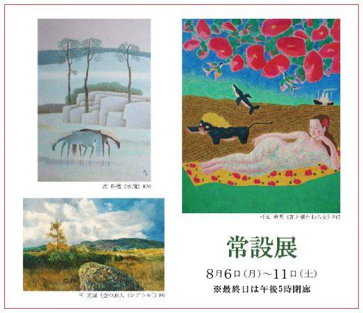 常設展 | Permanent exhibition