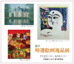 夏の特選絵画逸品展 | Exhibition of specially selected paintings in Summer