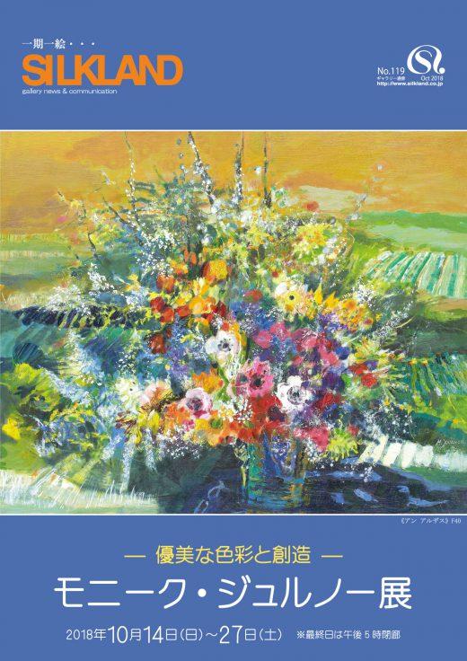 ギャラリー通信#119| Gallery Magazine #119