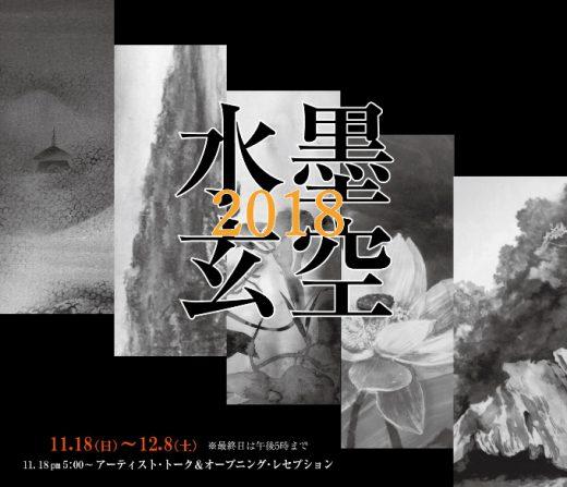 水 墨 玄 空 展 2018| Sui boku gen ku 2018