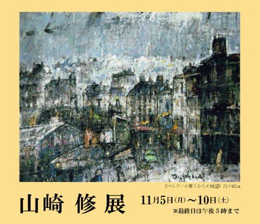 山崎 修 展 | Osamu Yamazaki Exhibition