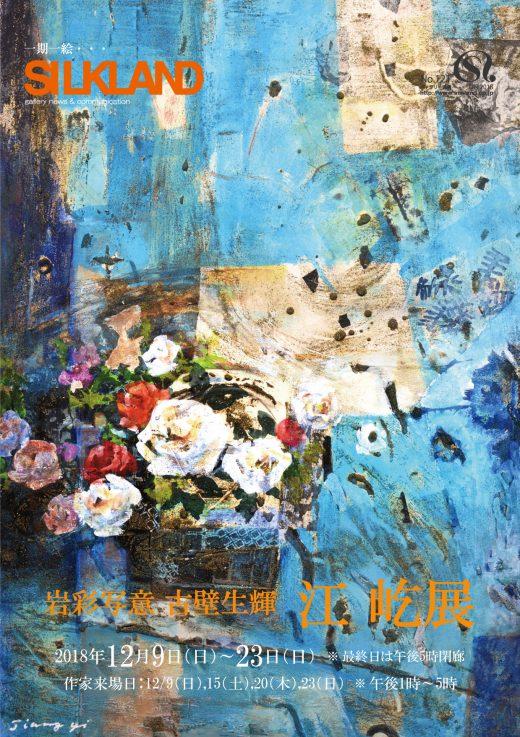 ギャラリー通信#121| Gallery Magazine #121