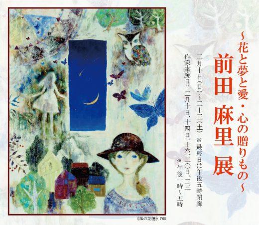 ― 花と夢と愛・心の贈りもの ― 前田 麻里 展| Mari Maeda Exhibition