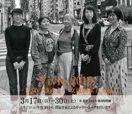 Vivle 2019 – 日常の煌めき – 女流画家五人展 |Vivle 2019