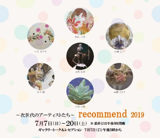~次世代のアーティストたち~ recommend 2019 | Selection of new and elite artists