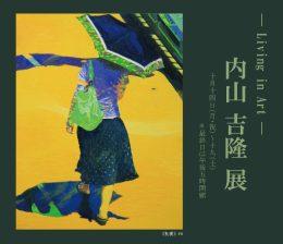 ― Living in Art ― 内山 吉隆 展 | Yoshitaka Uchiyama Exhibition