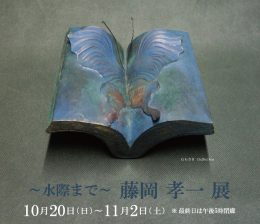 ― 水際まで ― 藤岡 孝一 展 | Koichi Fujioka Exhibition