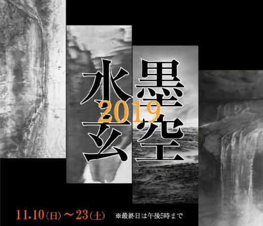 水 墨 玄 空 展 2019| Sui boku gen ku 2019