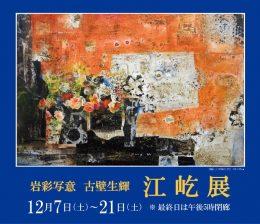― 岩彩写意 古壁生輝 ― 江 屹 展| Yi Jiang Exhibition