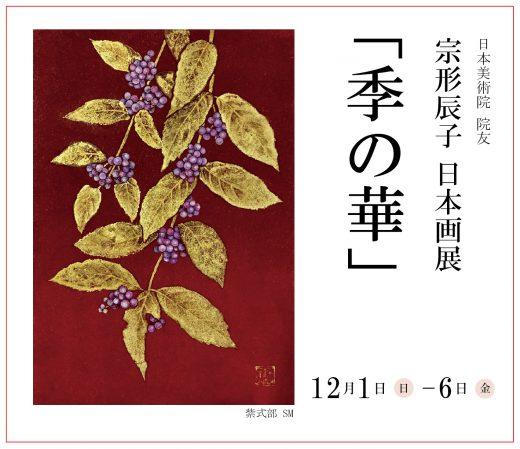 ― 季の華 ― 宗形辰子 日本画展 | Tatsuko Munakata Exhibition