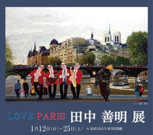 ― LOVE PARIS ― 『田中 善明 展』を開催いたします