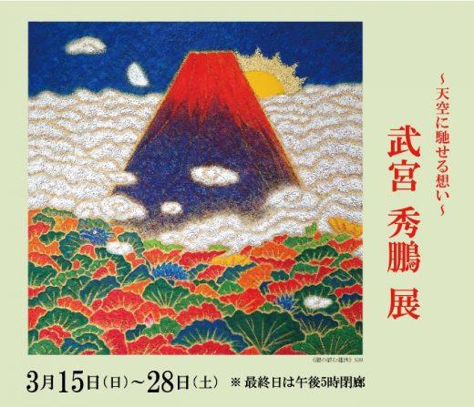 ― 天空に馳せる想い ― 『武宮 秀鵬 展』を開催いたします