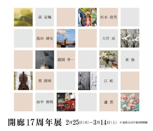開廊17周年展 | 17th anniversary exhibition