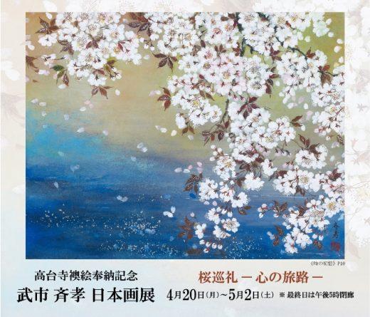 桜巡礼 ― 心の旅路 ― 高台寺襖絵奉納記念 武市 斉孝 日本画展