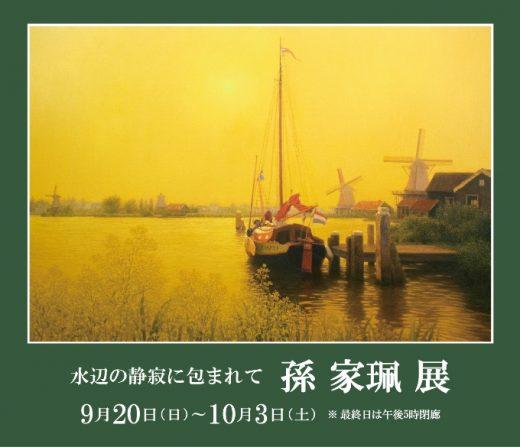 孫 家珮 展 ― 水辺の静寂に包まれて ―   Jiapei Sun Exhibition