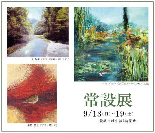 常設展   Permanent exhibition