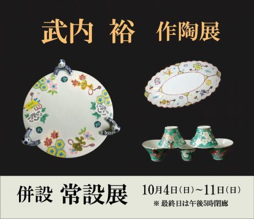 武内 裕 作陶展   Yutaka Takeuchi Exhibition