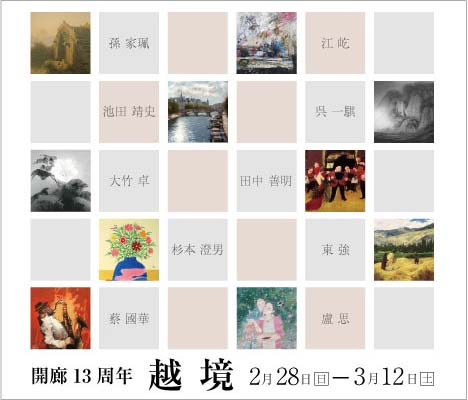 ― 开廊13周年展 ― 「越境」 | Cross-Border ― 13th anniversary exhibition ―