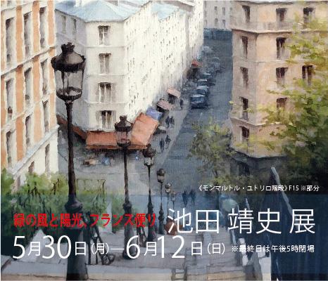 ― 绿色的风和阳光・发自法国 ― 池田 靖史 展   Yasushi Ikeda Exhibition