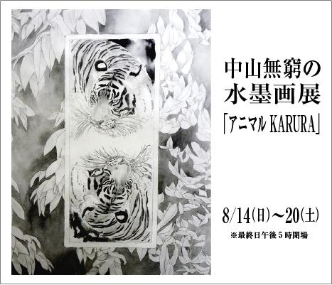 ― アニマルKARUTA ― 中山 無窮 水墨画展   Mukyu Nakayama Exhibition