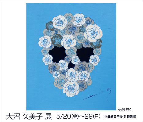大沼 久美子 展   Kumiko Onuma Exhibition