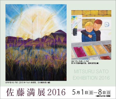 佐藤 満 展 | Mitsuru Sato Exhibition