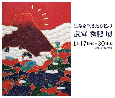 ― 洋溢着生命气息的色彩 ― 武宫 秀鹏 展 | Syuho Takemiya Exhibition