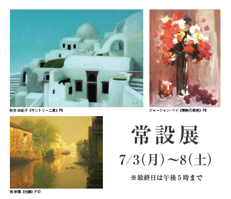 常设展| Permanent exhibition