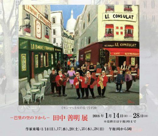 ― 巴黎的天空下 ― 田中 善明 展 | Zenmei Tanaka Exhibition
