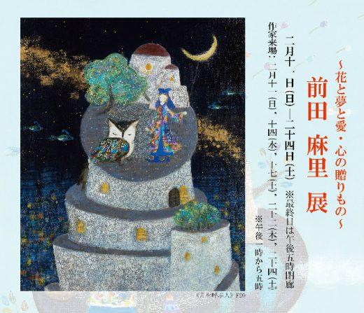 ― 鲜花梦想爱心・真情的礼物 ― 前田 麻里 展 | Mari Maeda Exhibition