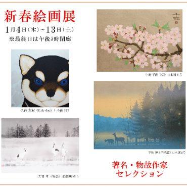 新春绘画展| New Year Art Exhibition
