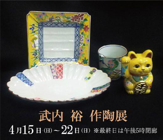 武内 裕 陶瓷展 / 常设展  Yutaka Takeuchi Exhibition /  Permanent exhibition