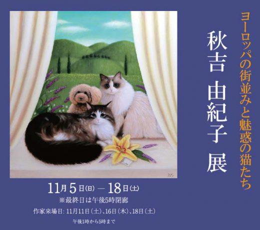 ― 欧洲的街景和美妙迷人的猫 ― 秋吉 由纪子 油画展| Yukiko Akiyoshi Exhibition