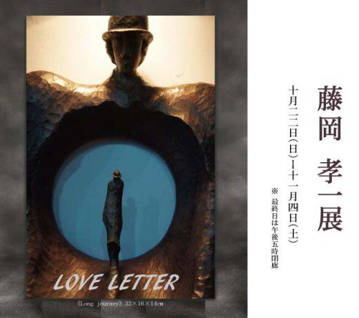 ― LOVE LETTER ― 藤冈孝一 木雕展 | Koichi Fujioka Exhibition