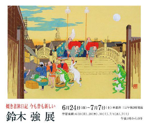 ― 奇人游记 崭新画意 一如既往 ― 铃木强展 | Tsuyoshi Suzuki Exhibition