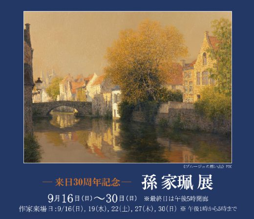 来日30周年记念 ― 静寂的水面 波光粼粼 ― 孙 家珮 展 | Jiapei Sun Exhibition