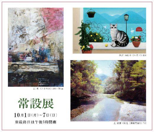 常设展   Permanent exhibition