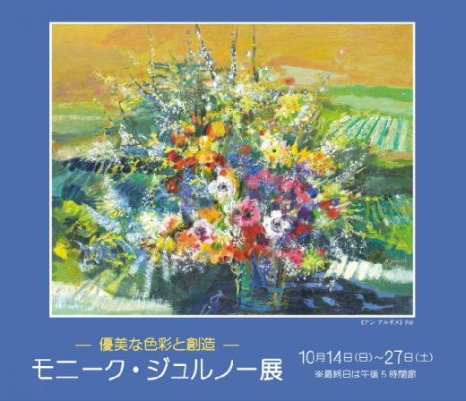 ― 优美高雅的色彩与创意 ― 莫尼克·捷尔诺 油画展| Monique JOURNOD Exhibition