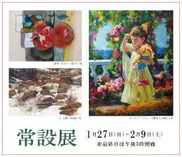 常设展 | Permanent exhibition