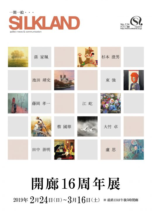 画廊通信#124| Gallery Magazine #124