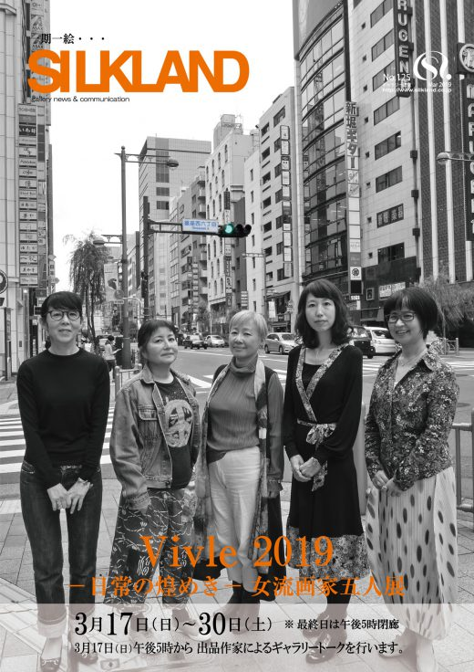 画廊通信#125| Gallery Magazine #125