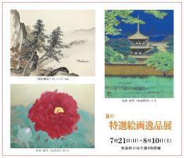 夏季特选绘画珍品展 | Exhibition of specially selected paintings in Summer