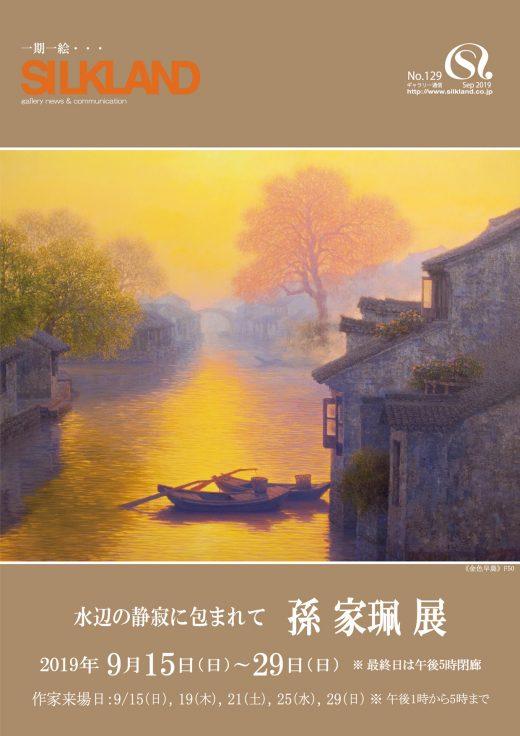 画廊通信#129| Gallery Magazine #129