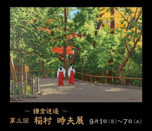 ― 鎌倉逍遙 ― 第三回 稲村 時夫 展 | Tokio Inamura Exhibition