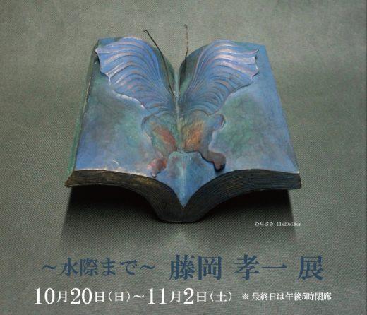 ― 走近水边 ― 藤冈孝一木雕展 | Koichi Fujioka Exhibition
