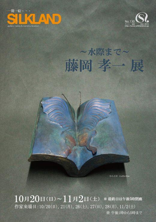 画廊通信#130| Gallery Magazine #130