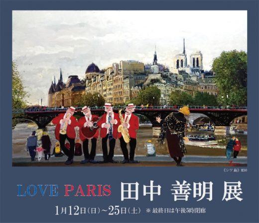 ― LOVE PARIS ― 田中善明展 | Zenmei Tanaka Exhibition