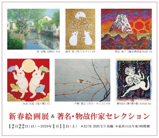 新春绘画展 | New Year Art Exhibition