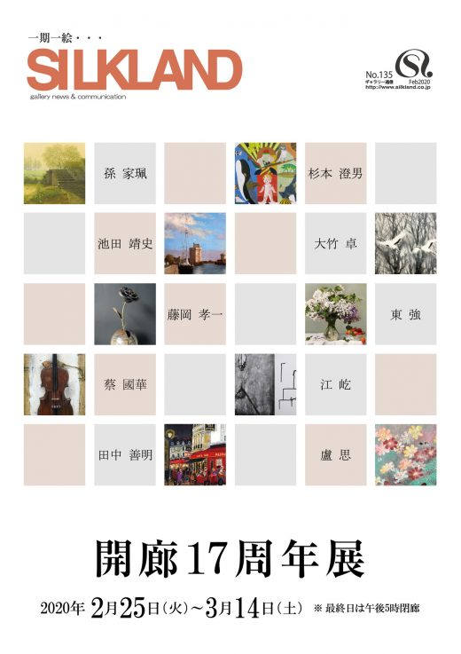 画廊通信#135  Gallery Magazine #135